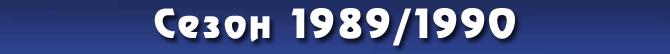 Сезон 1989/1990