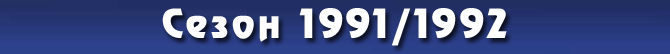 Сезон 1991/1992