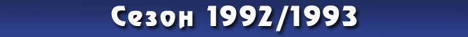 Сезон 1992/1993