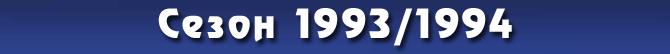 Сезон 1993/1994