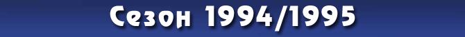 Сезон 1994/1995