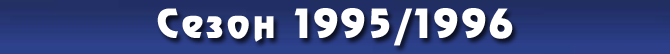 Сезон 1995/1996
