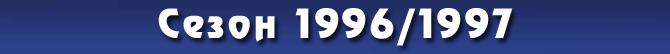Сезон 1996/1997