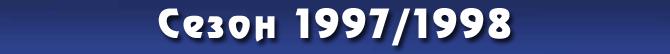 Сезон 1997/1998
