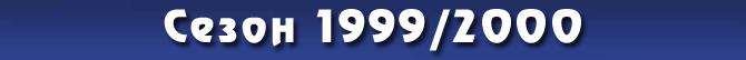 Сезон 1999/2000