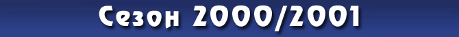 Сезон 2000/2001