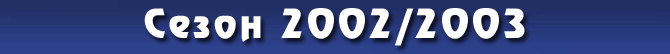 Сезон 2002/2003