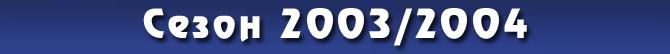 Сезон 2003/2004