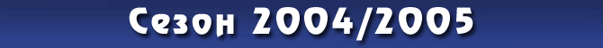 Сезон 2004/2005