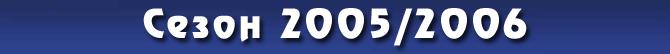 Сезон 2005/2006