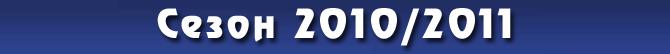 Сезон 2010/2011