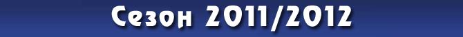Сезон 2011/2012