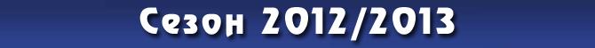 Сезон 2012/2013