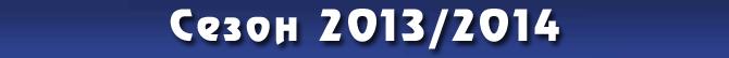 Сезон 2013/2014