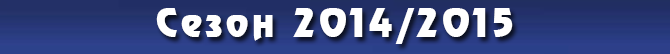 Сезон 2014/2015