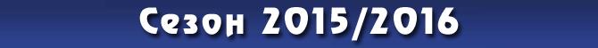 Сезон 2015/2016