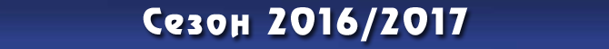 Сезон 2016/2017