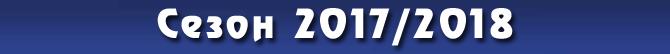 Сезон 2017/2018