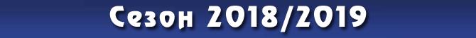 Сезон 2018/2019