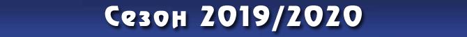 Сезон 2019/2020