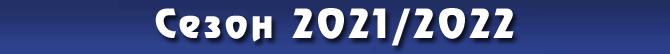Сезон 2021/2022