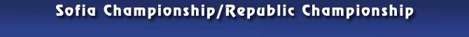 Sofia Championship/Republic Championship