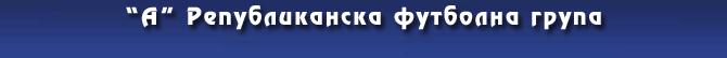 """А"" Републиканска футболна група"