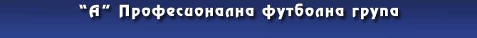 """А"" Професионална футболна група"