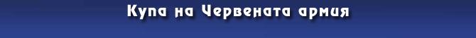 Купа на Червената армия