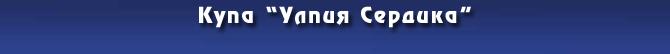 """Купа """"Улпия Сердика"""""""