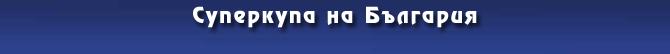 Суперкупа на България