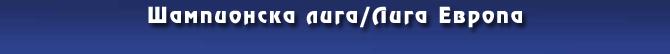 Шампионска лига/Лига Европа