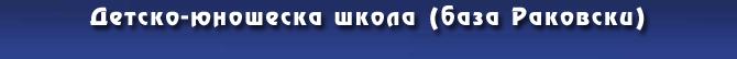 Детско-юношеска школа (база Раковски)